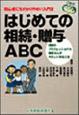 はじめての相続・贈与ABC